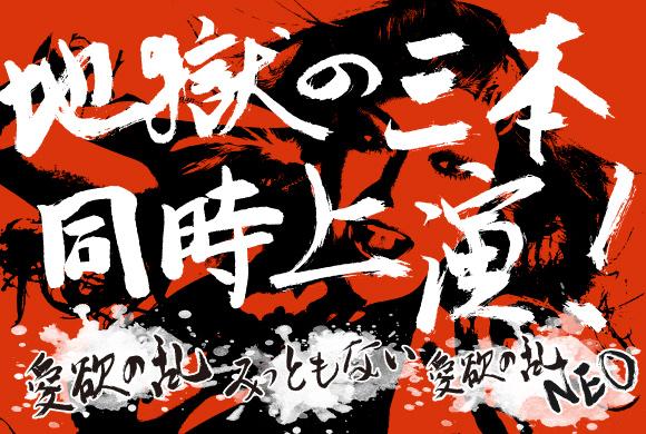 gmn_aiyoku_web_head1