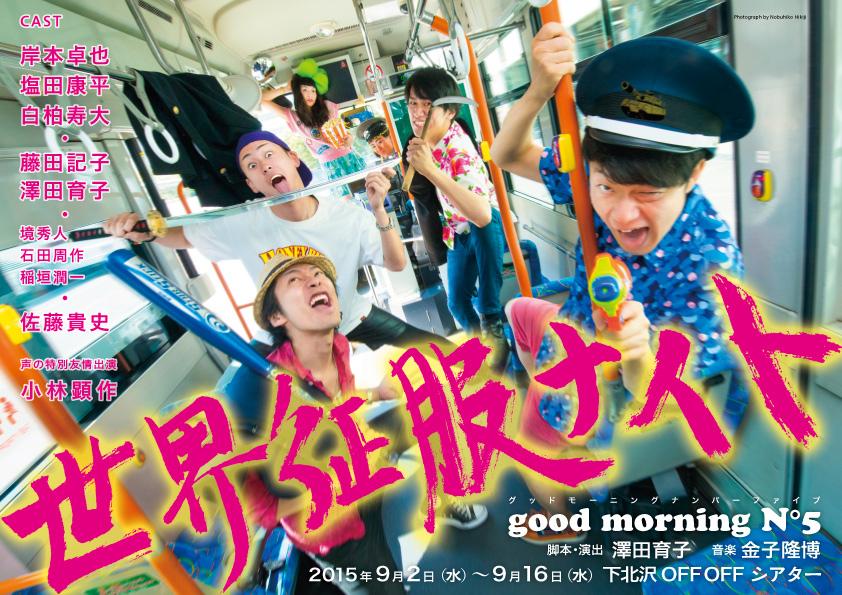 gmn_sekaiseifuku_omote_s